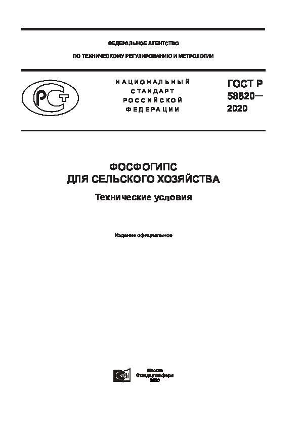 ГОСТ Р 58820-2020 Фосфогипс для сельского хозяйства. Технические условия
