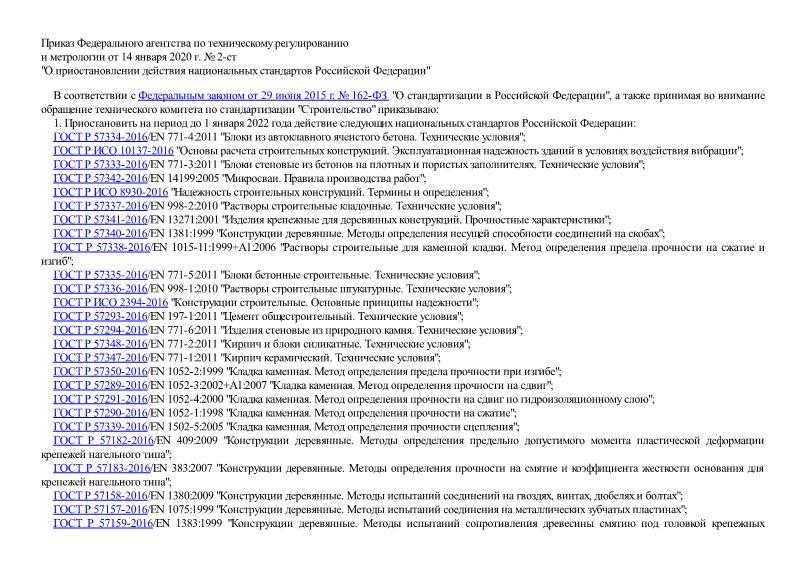 Приказ 2-ст О приостановлении действия национальных стандартов Российской Федерации