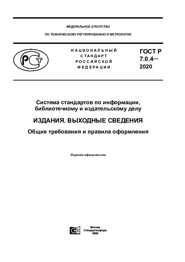 ГОСТ Р 7.0.4-2020 Система стандартов по информации, библиотечному и издательскому делу. Издания. Выходные сведения. Общие требования и правила оформления