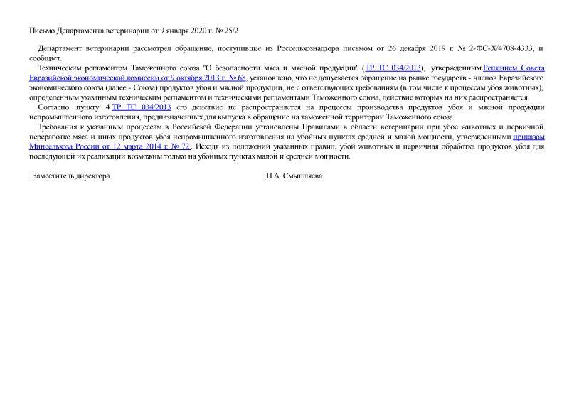 Письмо 25/2 О производстве продуктов убоя и мясной продукции непромышленного изготовления, предназначенных для выпуска в обращение на таможенной территории Таможенного союза