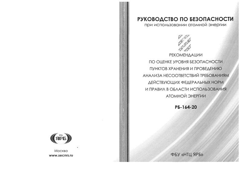 РБ 164-20 Руководство по безопасности при использовании атомной энергии