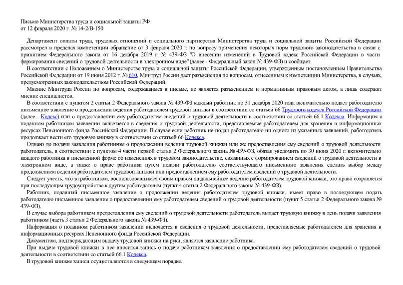 Письмо 14-2/В-150 О применении норм трудового законодательства
