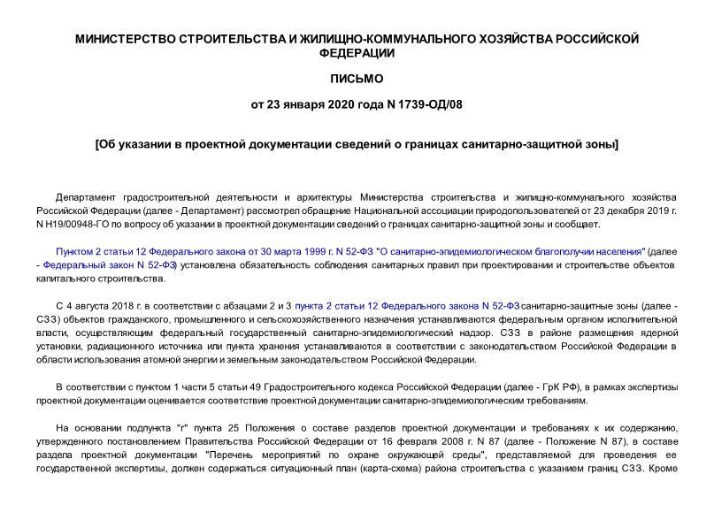 Письмо 1739-ОД/08 Об указании в проектной документации сведений о границах санитарно-защитной зоны