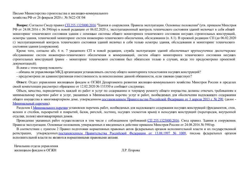 Письмо 5622-ОГ/04 О требованиях к объему, качеству и периодичности каждой из работ и услуг по содержанию и текущему ремонту общего имущества