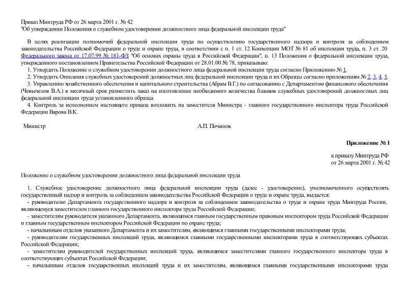 Приказ 42 Об утверждении Положения о служебном удостоверении должностного лица федеральной инспекции труда