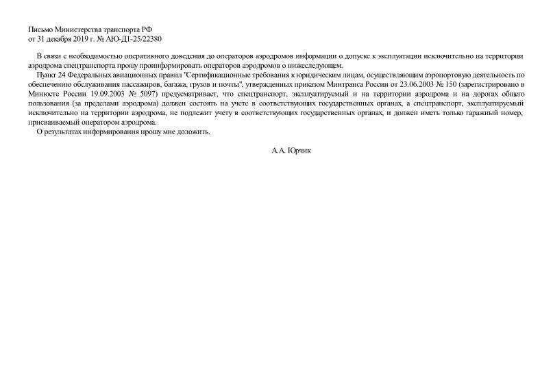 Письмо АЮ-Д1-25/22380 О доведении до операторов аэродромов информации о допуске к эксплуатации спецтранспорта исключительно на территории аэродрома