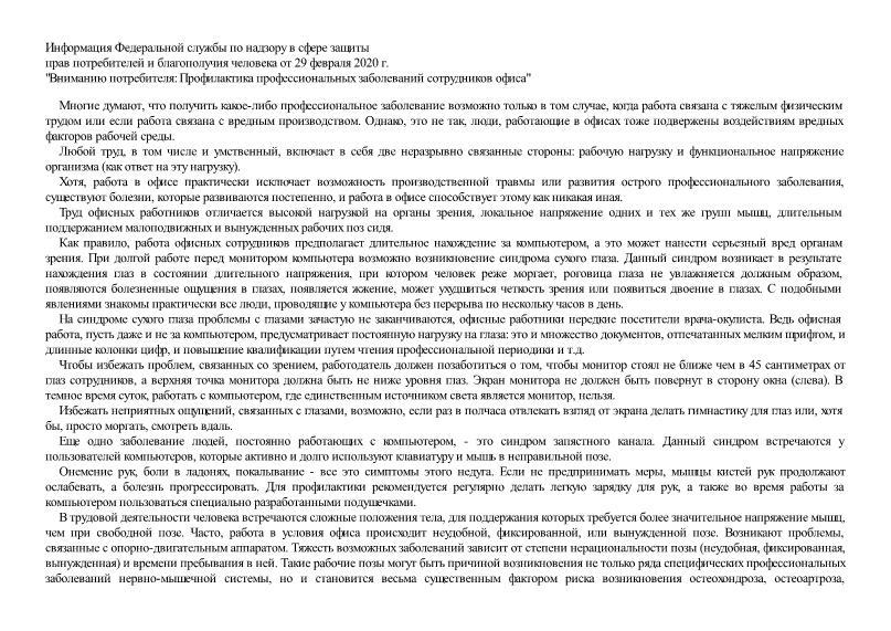 Информация  Вниманию потребителя: Профилактика профессиональных заболеваний сотрудников офиса