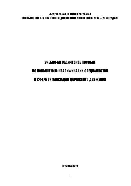 Учебно-методическое пособие по повышению квалификации специалистов в сфере организации дорожного движения