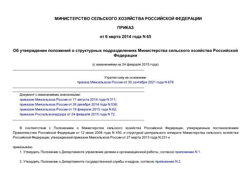 Приказ 65 Об утверждении положений о структурных подразделениях Министерства сельского хозяйства Российской Федерации
