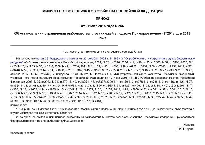 Приказ 256 Об установлении ограничения рыболовства плоских ежей в подзоне Приморье южнее 47°20' с.ш. в 2018 году