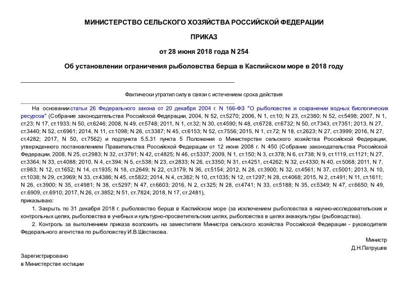 Приказ 254 Об установлении ограничения рыболовства берша в Каспийском море в 2018 году