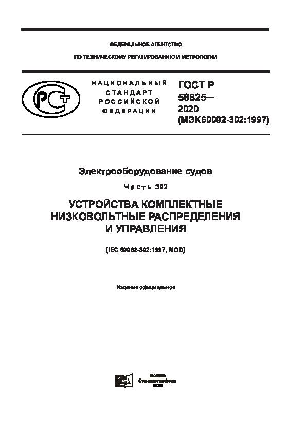 ГОСТ Р 58825-2020 Электрооборудование судов. Часть 302. Устройства комплектные низковольтные распределения и управления