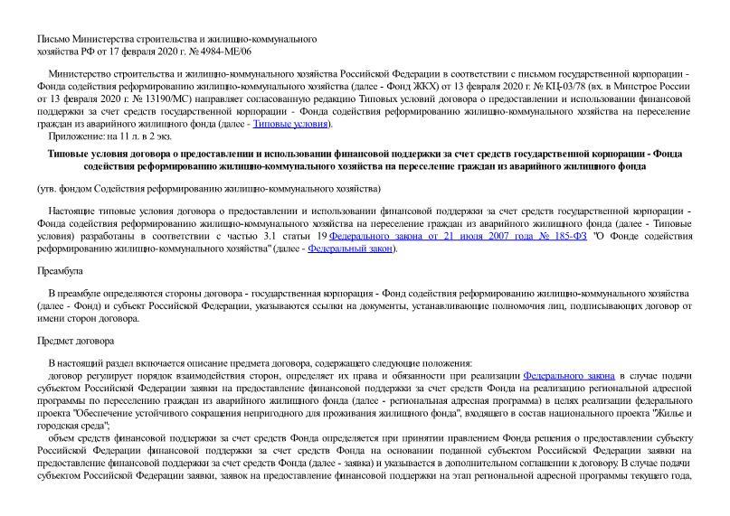 Письмо 4984-МЕ/06 О типовых условиях договора о предоставлении и использовании финансовой поддержки за счет средств государственной корпорации - Фонда содействия реформированию жилищно-коммунального хозяйства на переселение граждан из аварийного жилищного фонда