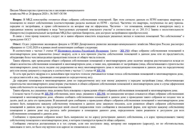 Письмо 5607-ОГ/04 Об определении наличия кворума при проведении общего собрания собственников помещений в многоквартирном доме