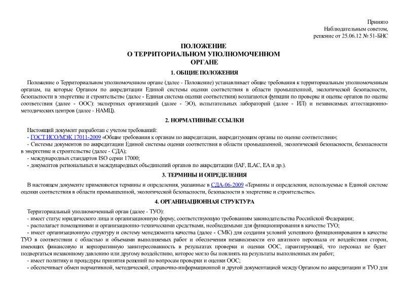 СДА 10-2012 Положение о Территориальном уполномоченном органе