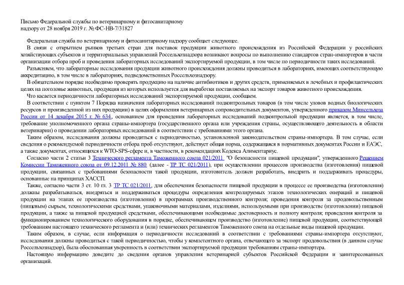 Письмо ФС-НВ-7/31827 О выполнении стандартов стран-импортеров в части организации отбора проб и проведения лабораторных исследований экспортируемой продукции, в том числе по периодичности таких исследований