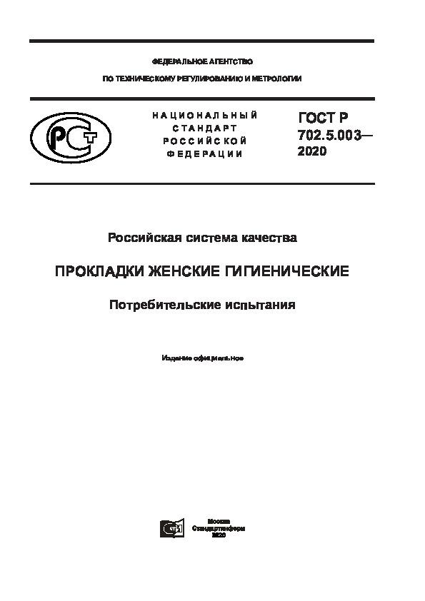 ГОСТ Р 702.5.003-2020 Российская система качества. Прокладки женские гигиенические. Потребительские испытания