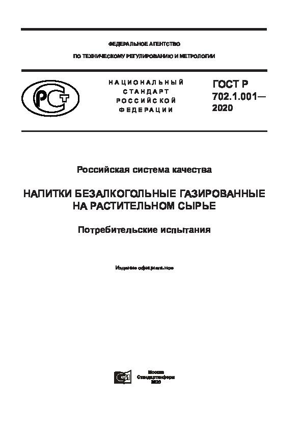 ГОСТ Р 702.1.001-2020 Российская система качества. Напитки безалкогольные газированные на растительном сырье. Потребительские испытания