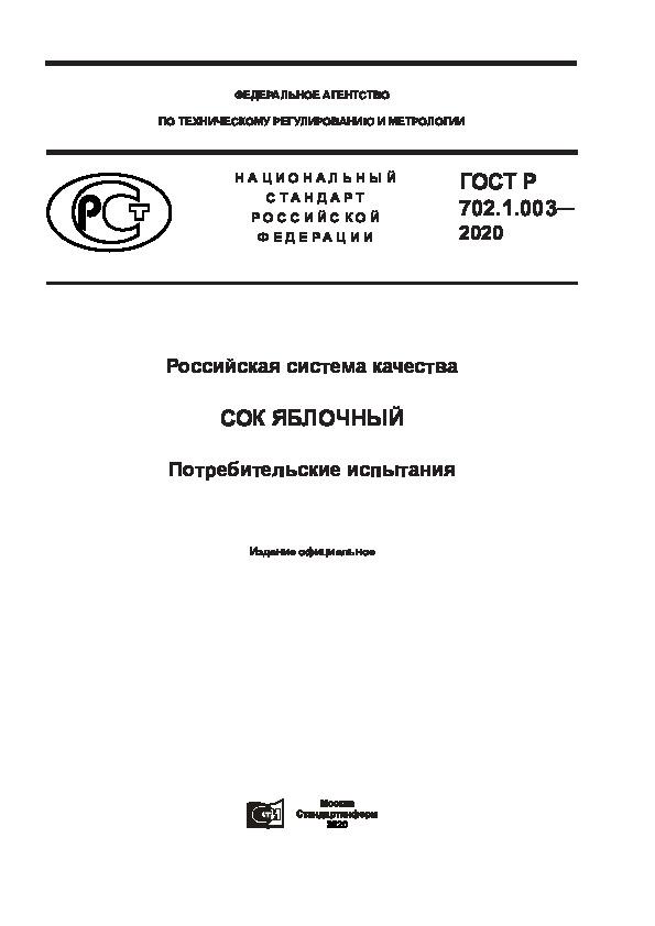 ГОСТ Р 702.1.003-2020 Российская система качества. Сок яблочный. Потребительские испытания