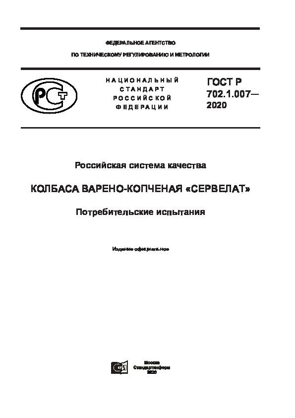 ГОСТ Р 702.1.007-2020 Российская система качества. Колбаса варено-копченая «Сервелат». Потребительские испытания
