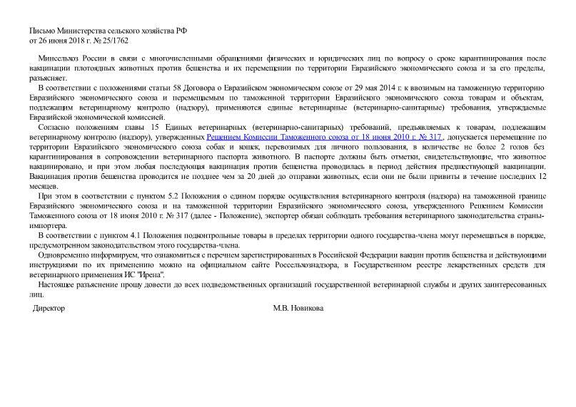 Письмо 25/1762 О сроке карантинирования после вакцинации плотоядных животных против бешенства и их перемещении по территории Евразийского экономического союза и за его пределы