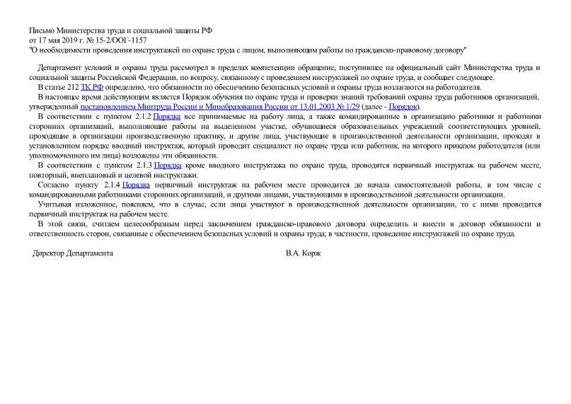 Письмо 15-2/ООГ-1157 О необходимости проведения инструктажей по охране труда с лицом, выполняющим работы по гражданско-правовому договору