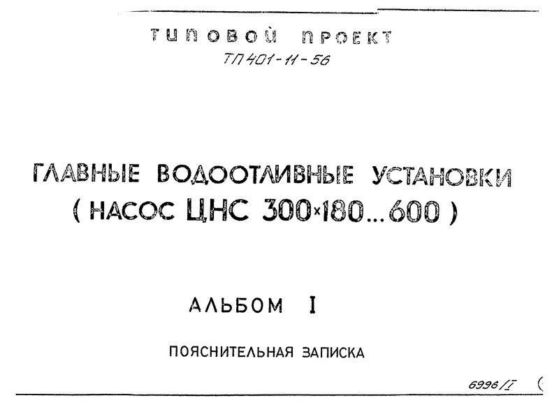 Типовой проект 401-11-56 Альбом I. Пояснительная записка