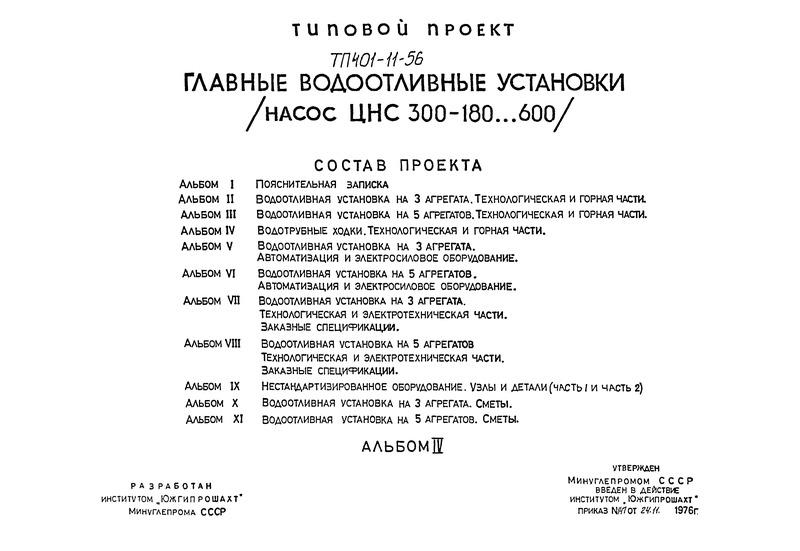 Типовой проект 401-11-56 Альбом IV. Водотрубные ходки. Технологическая и горная части