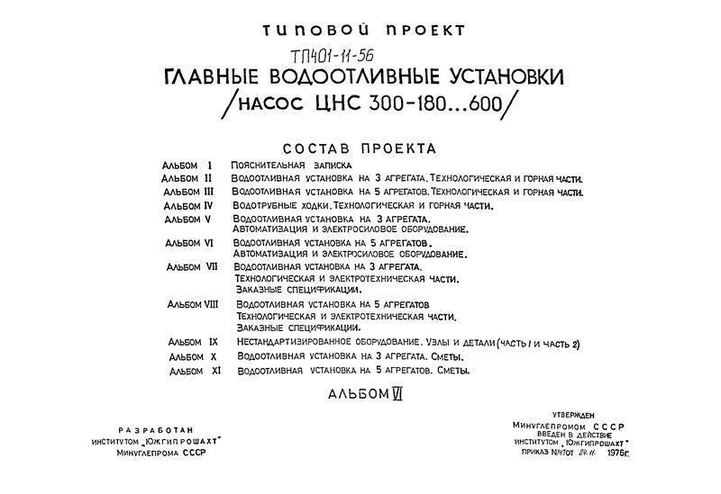 Типовой проект 401-11-56 Альбом VI. Водоотливная установка на 5 агрегатов. Автоматизация и электросиловое оборудование