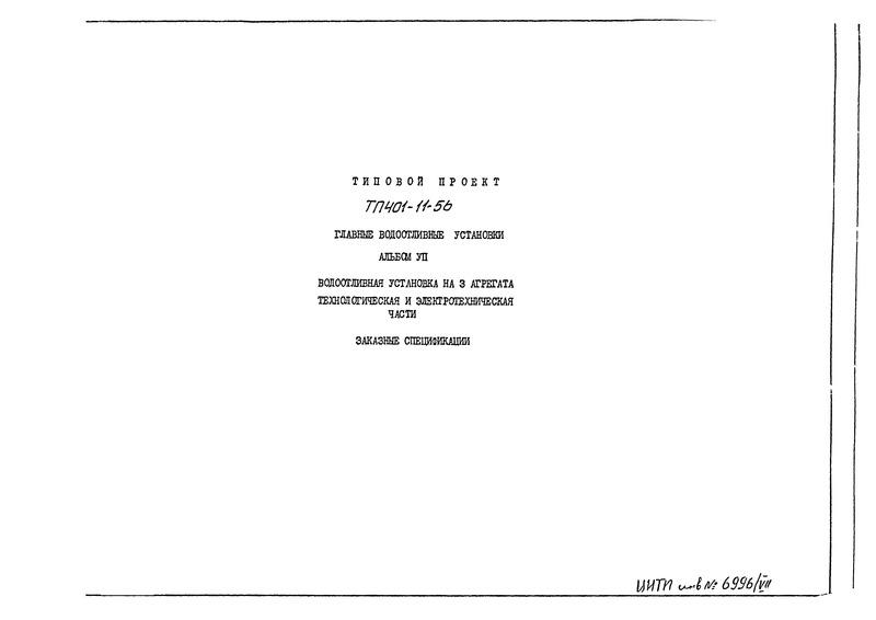 Типовой проект 401-11-56 Альбом VII. Водоотливная установка на 3 агрегата. Технологическая и электротехническая части. Заказные спецификации