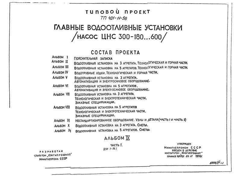 Типовой проект 401-11-56 Альбом IX. Часть 1. Нестандартизированное оборудование. Узлы и детали
