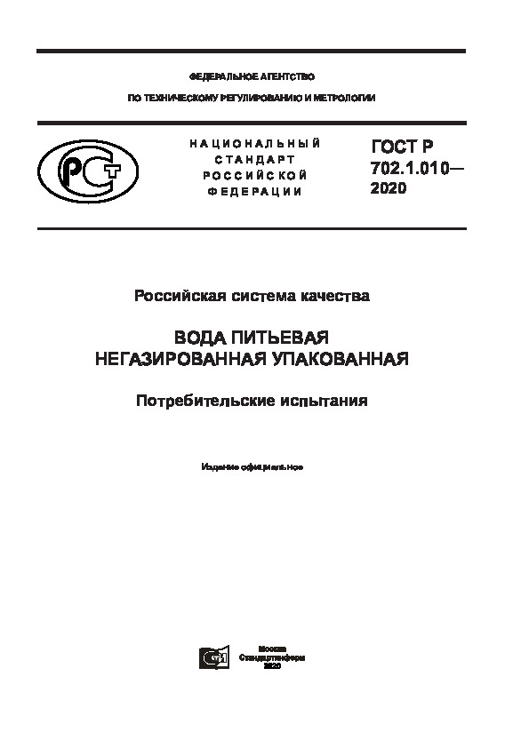 ГОСТ Р 702.1.010-2020 Российская система качества. Вода питьевая негазированная упакованная. Потребительские испытания