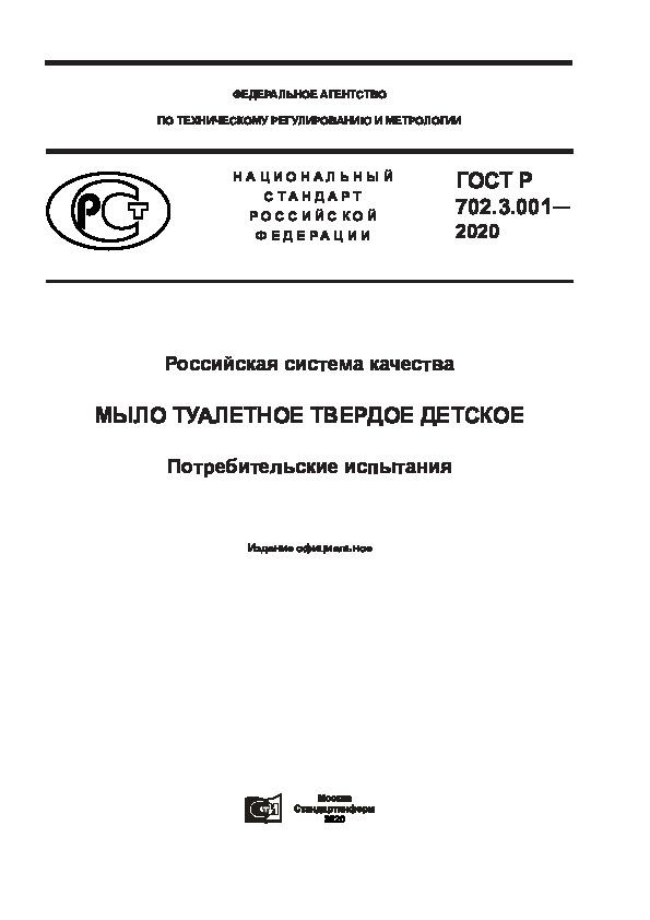 ГОСТ Р 702.3.001-2020 Российская система качества. Мыло туалетное твердое детское. Потребительские испытания
