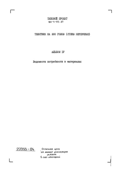 Типовой проект 801-4-173.87 Альбом IV. Ведомости потребности в материалах
