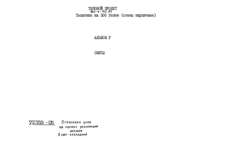 Типовой проект 801-4-173.87 Альбом V. Сметы