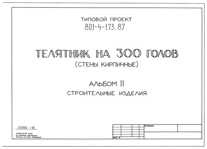 Типовой проект 801-4-174.87 Альбом II. Строительные изделия (из ТП 801-4-173.87)