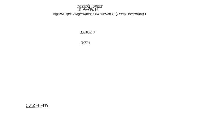 Типовой проект 801-4-174.87 Альбом V. Сметы