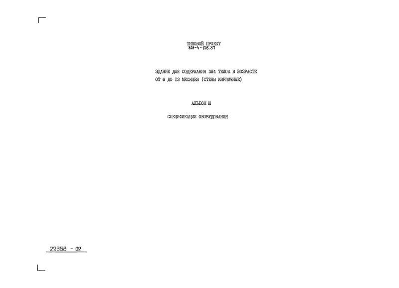 Типовой проект 801-4-176.87 Альбом III. Спецификации оборудования