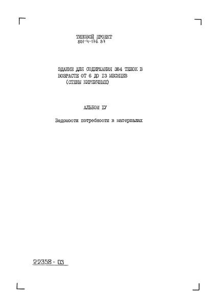 Типовой проект 801-4-176.87 Альбом IV. Ведомости потребности в материалах