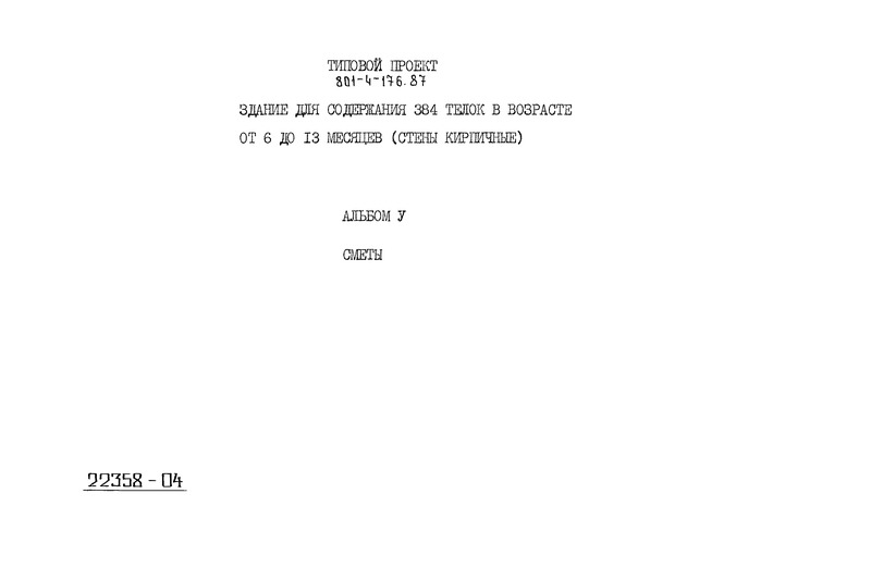 Типовой проект 801-4-176.87 Альбом V. Сметы