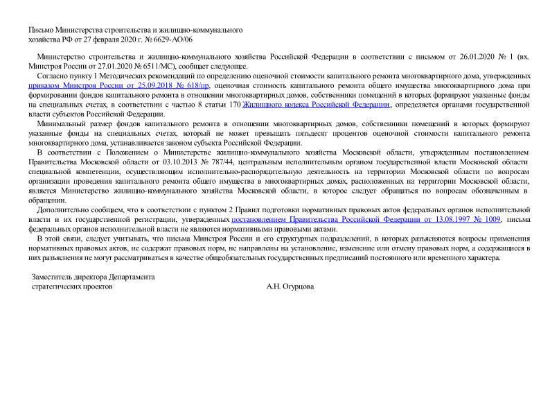 Письмо 6629-АО/06 Об оценочной стоимости капитального ремонта многоквартирного дома