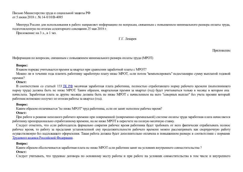 Информация по вопросам, связанным с повышением минимального размера оплаты труда (МРОТ)