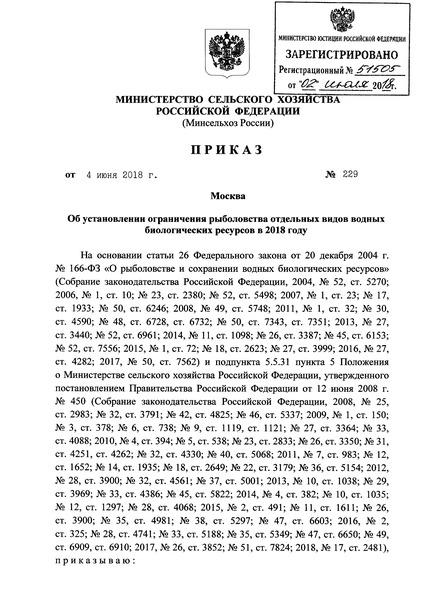 Приказ 229 Об установлении ограничения рыболовства отдельных видов водных биологических ресурсов в 2018 году