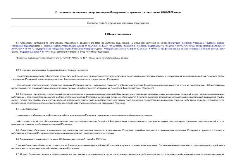 Соглашение  Отраслевое соглашение по организациям Федерального архивного агентства на 2020 - 2022 годы
