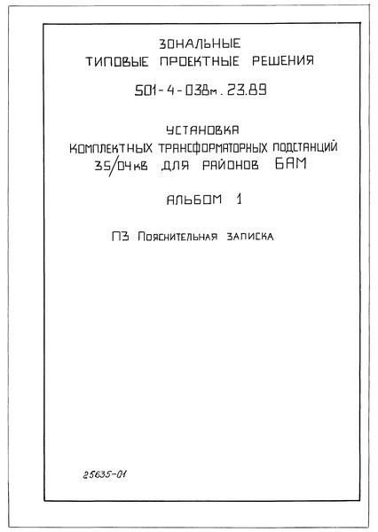 Типовые проектные решения 501-4-038м.23.89 Альбом 1. Пояснительная записка