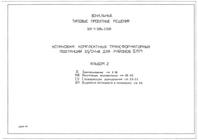 Типовые проектные решения 501-4-038м.23.89 Альбом 2. Электроснабжение. Конструкции железобетонные. Спецификации оборудования. Ведомости потребности в материалах