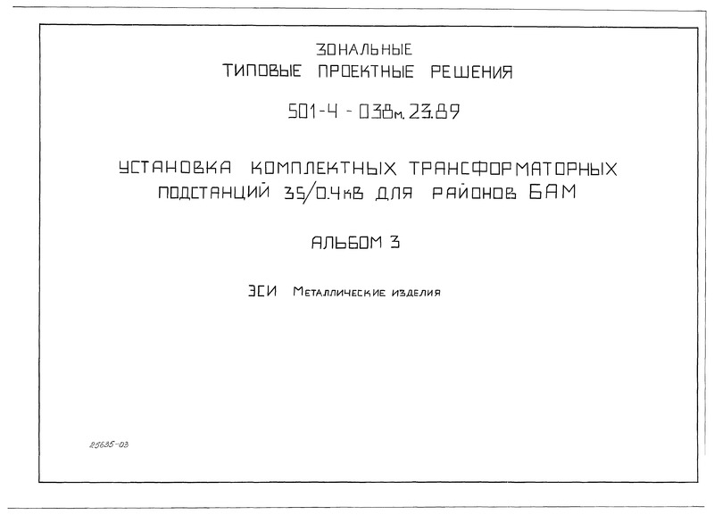 Типовые проектные решения 501-4-038м.23.89 Альбом 3. Металлические изделия
