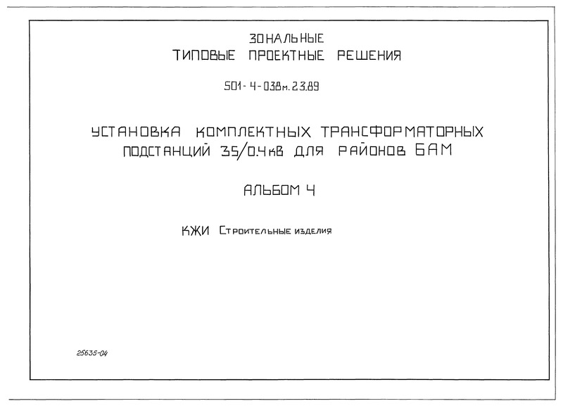 Типовые проектные решения 501-4-038м.23.89 Альбом 4. Строительные изделия