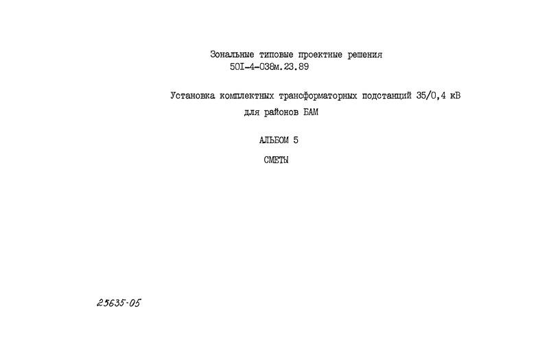 Типовые проектные решения 501-4-038м.23.89 Альбом 5. Сметы