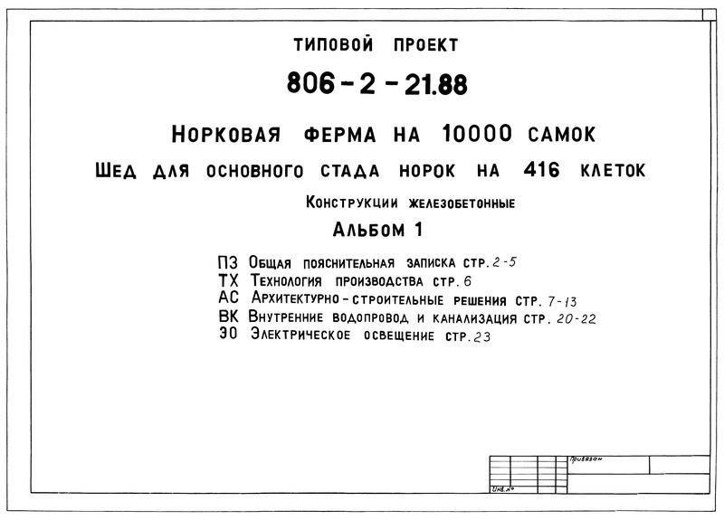 Типовой проект 806-2-21.88 Альбом 1. Общая пояснительная записка. Архитектурно-строительные решения. Внутренние водопровод и канализация. Электрическое освещение